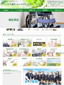 株式会社大崎ホームヘルプサービス