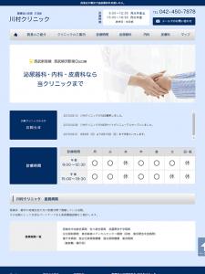 医療法人社団三宝会 川村クリニック
