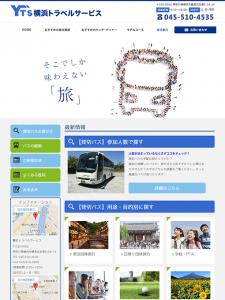 横浜トラベルサービス株式会社
