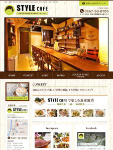 STYLECAFE スタイルカフェ